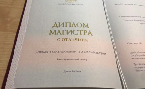 исправление диссертации